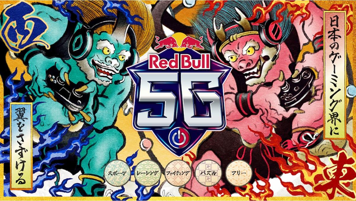 Red Bull 5G 2021