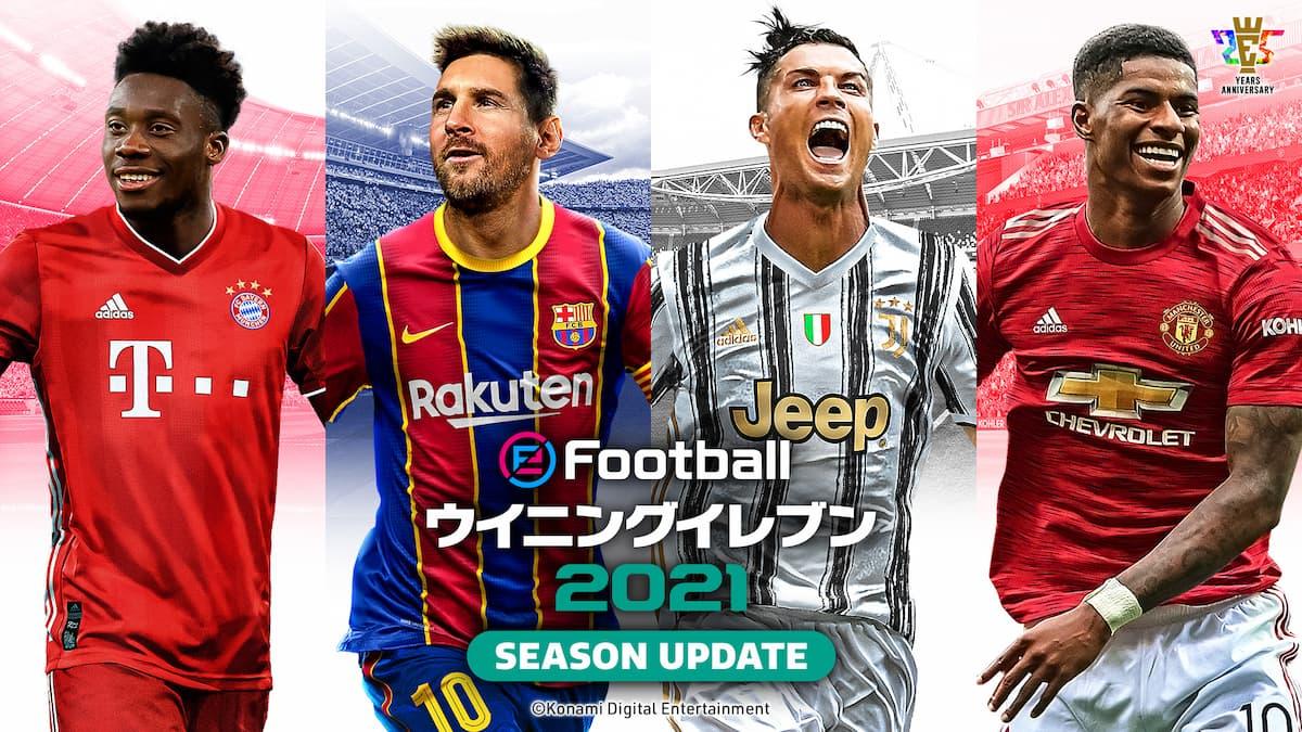 eFootball ウイニングイレブン 2021 SEASON UPDATE1
