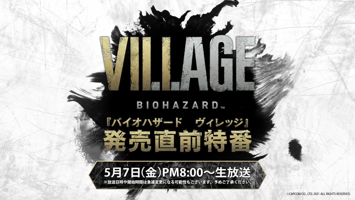 狩野英孝さんが「バイオハザード ヴィレッジ」をプレイ!「バイオハザード ヴィレッジ発売直前特番」放送決定!