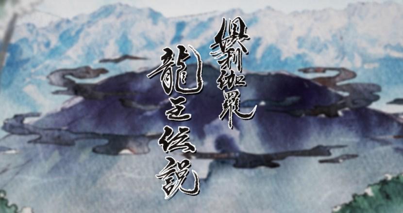 「刀剣乱舞」ファンが歓喜!倶利伽羅不動寺に「大倶利伽羅」声優の音声ガイド実装!