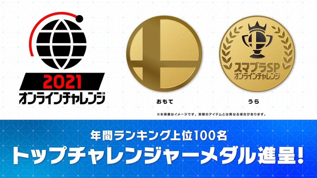 トップチャレンジャーメダル
