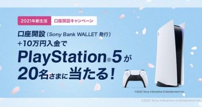 電玩銀行!?於日本Sony銀行開設帳戶就有機會得到「PlayStation 5」!