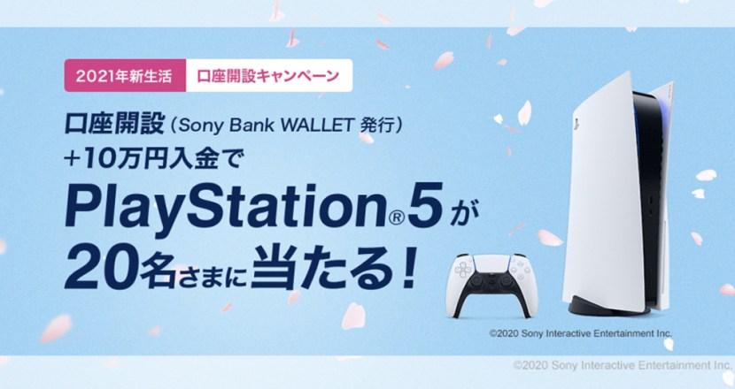 これぞゲーミング銀行!ソニー銀行が口座開設で「PlayStation 5」プレゼントキャンペーンを実施!