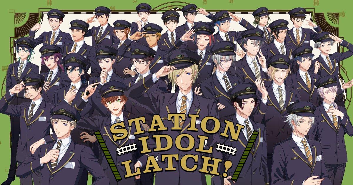 アニメ化やゲーム化も進行中!山手線の各駅をモチーフにしたアイドルプロジェクト「STATION IDOL LATCH」が始動!