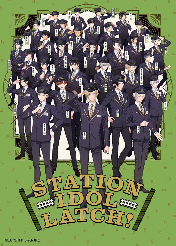 STATION IDOL LATCH