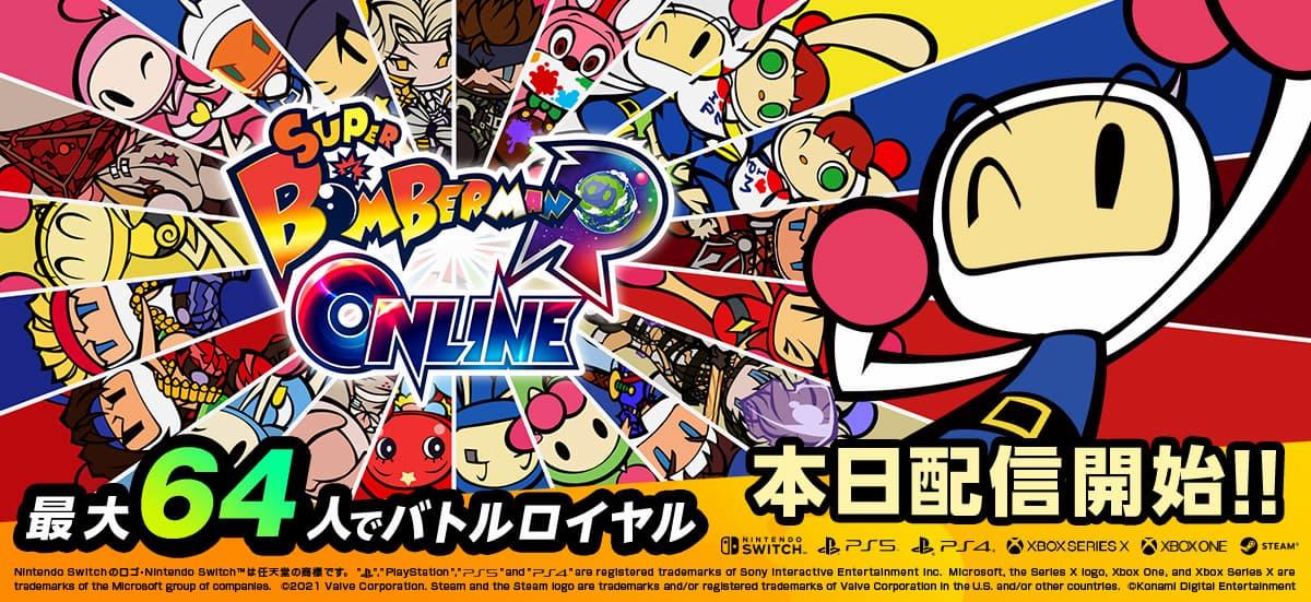《超級炸彈人 R ONLINE》發行開始!