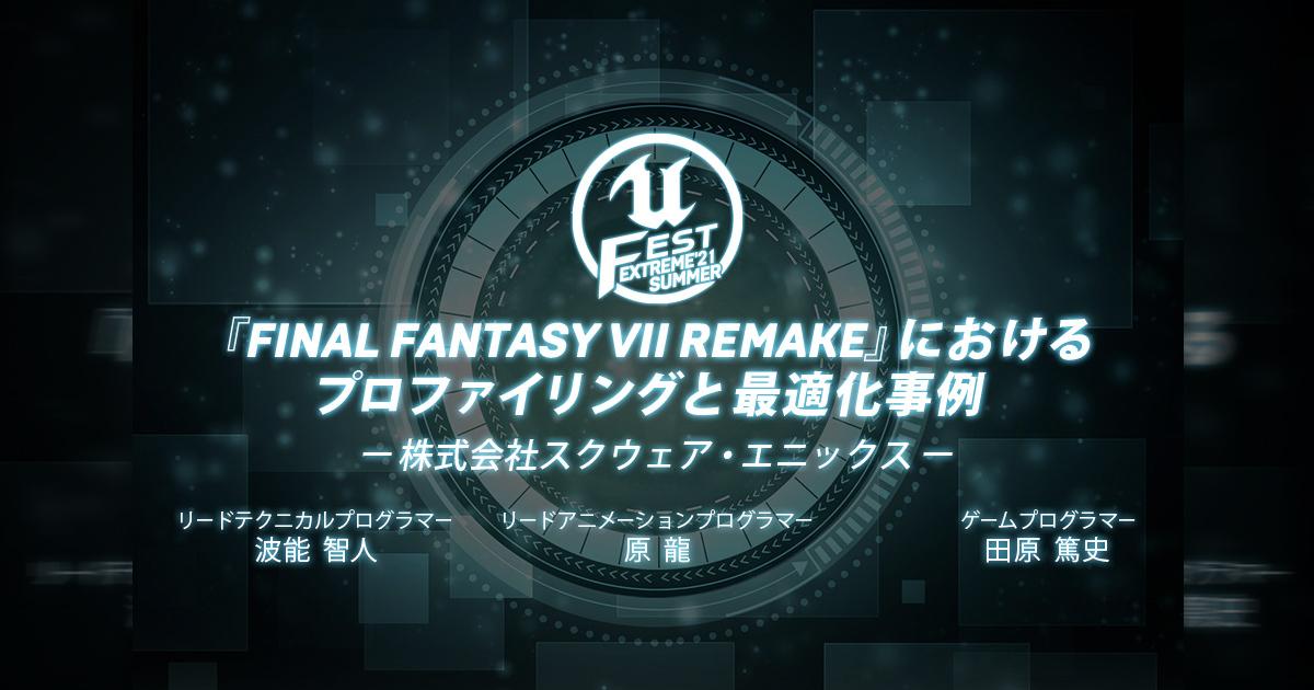 「UNREAL FEST EXTREME'21 SUMMER」で「『FINAL FANTASY VII REMAKE』におけるプロファイリングと最適化事例」が公演決定!