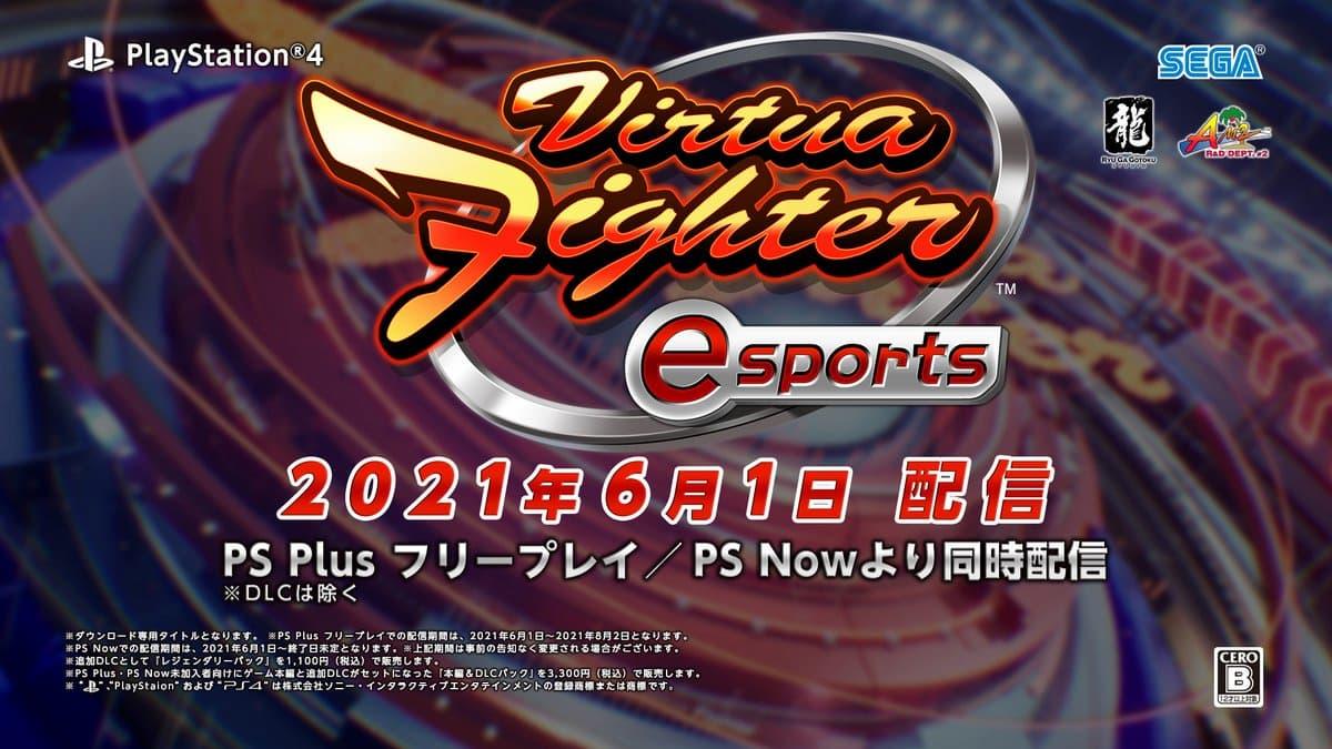バーチャ復活!「バーチャファイター eスポーツ」正式発表!PS4で発売決定!