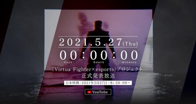 「バーチャファイター×esports」プロジェクトの「正式発表放送」が決定!