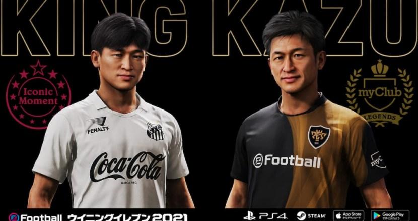 日本知名足球選手三浦知良與世界足球競賽締結夥伴契約!「KING KAZU」將於世界足球競賽中登場!