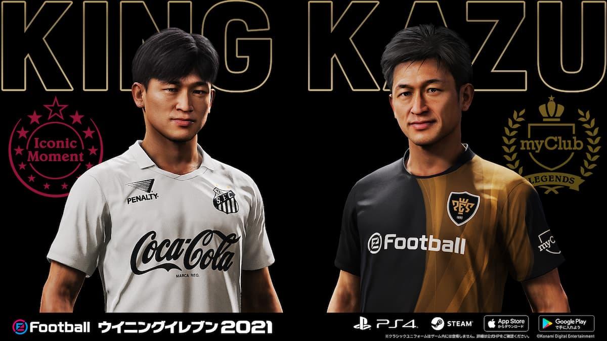 三浦知良選手とウイイレがパートナーシップを締結!ウイイレに「KING KAZU」が登場!