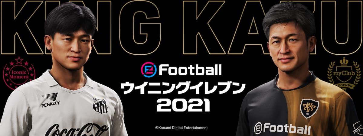 「KING KAZU」×「eFootball ウイニングイレブン2021」