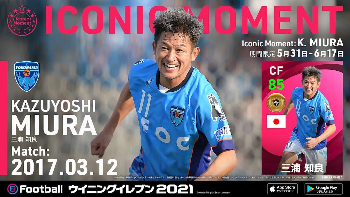 「アイコニックモーメントシリーズ」三浦知良/横浜FC(2017.3.12)