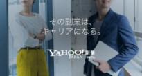 ゲームディレクターの募集も!ヤフーが副業マッチングサービス「Yahoo!副業(ベータ版)」の正式提供を開始!