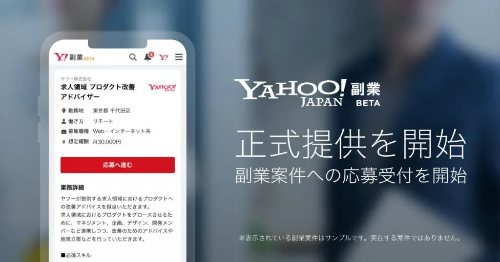 Yahoo!副業(ベータ版)