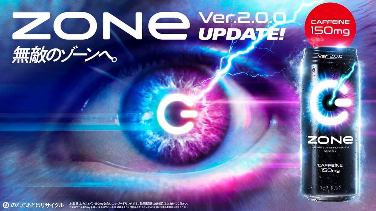 デジタルパフォーマンスエナジー「ZONe」がVer.2.0.0にアップデート決定!カフェイン量が150mgに増量!