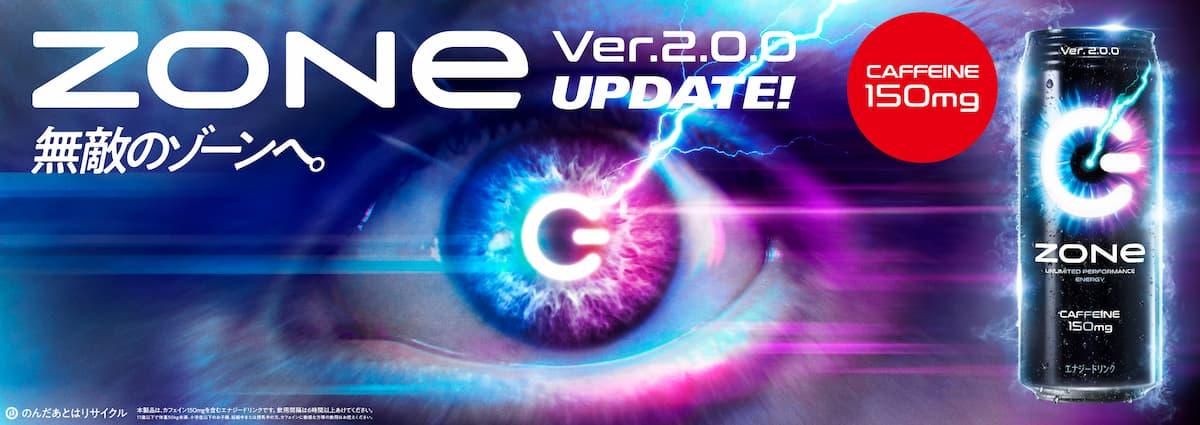 ZONe Ver.2.0.0