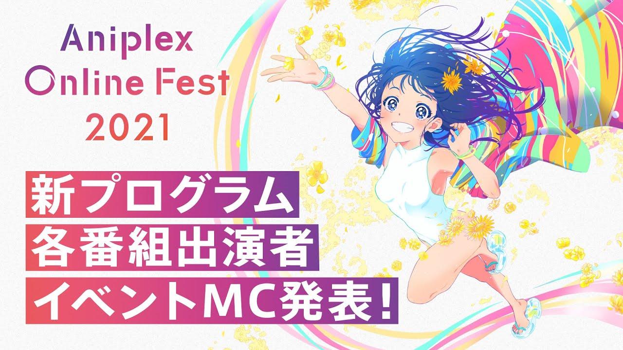 「Aniplex Online Fest 2021」陸續發表登場者!一併介紹新作品&DJ Showcase!