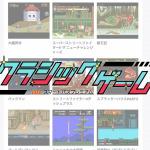 61392「auスマートパスプレミアム クラシックゲーム」にハイクオリティなメガドラタイトルが追加!