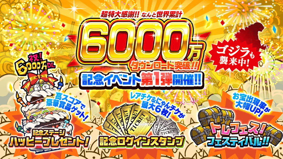 「にゃんこ大戦争」祝・6000万DL突破記念イベント&「ゴジラ」コラボ 同時開催!