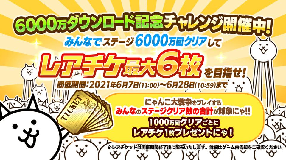 6000万ダウンロード記念チャレンジ開催!