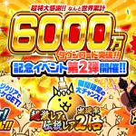 61241突破驚人的6200萬次下載!日版《貓咪大戰爭》紀念活動確定登場!