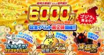 「にゃんこ大戦争」6000万DL突破記念イベント第2弾開催!