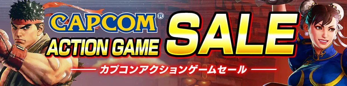 CAPCOM ACTION GAME SALE