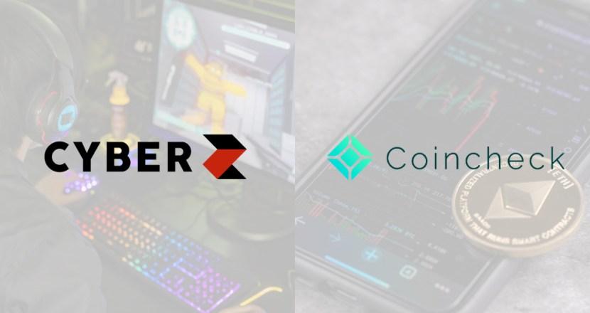 暗号通貨取引所「コインチェック」とeスポーツ関連事業を手掛ける「CyberZ」がNFT事業においての協業開始を発表