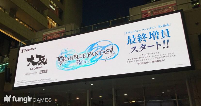 大阪サイゲームスが「グランブルーファンタジー Relink」開発最終フェーズの増員として開発スタッフを募集!業界未経験のゲームエンジニア職も!