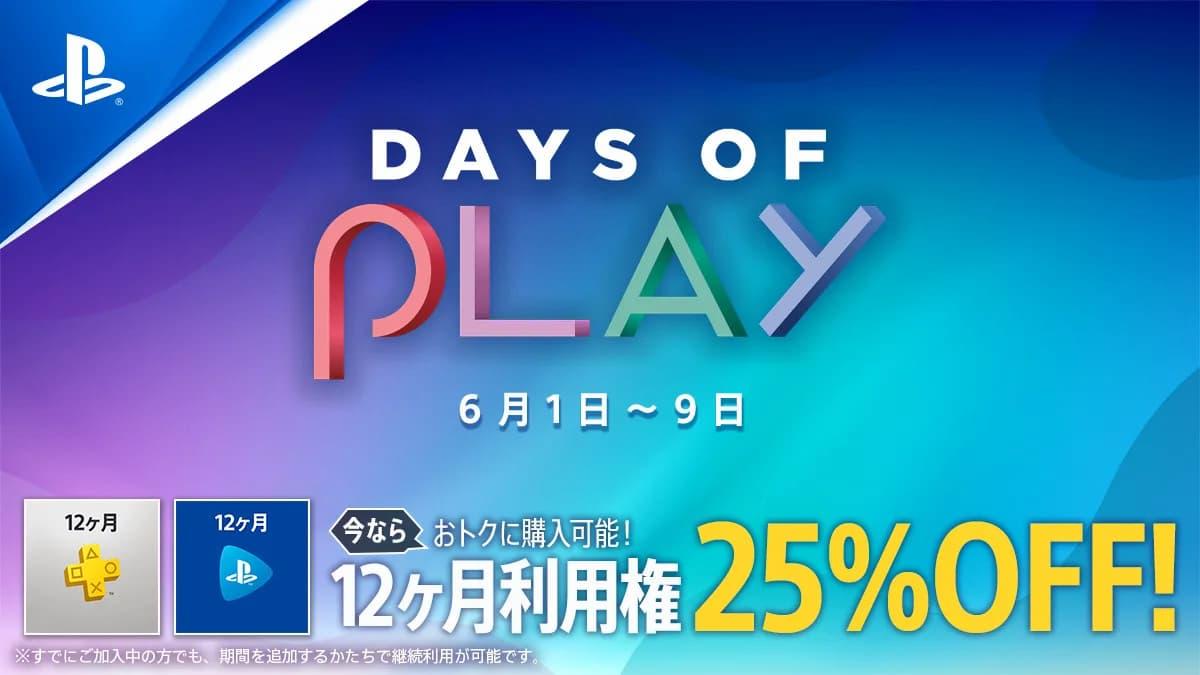 バーチャもお得に始められる!PS Plus & PS Nowの12ヶ月利用権の25%オフセール実施中!