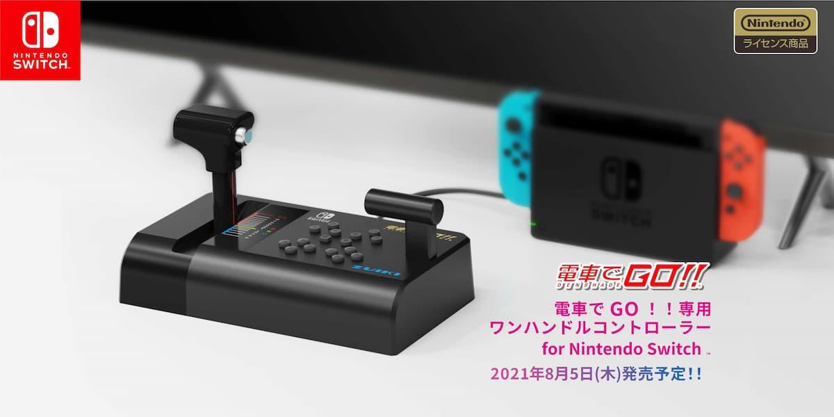 やっぱり電車でGOはマスコンでしょ!実に14年ぶりとなる「電車でGO!!専用ワンハンドルコントローラー for Nintendo Switch」発売決定!