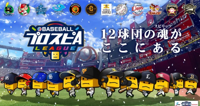 「球団愛」で目指せ日本一!「eBASEBALLプロスピAリーグ」2021年11月下旬 開催決定!