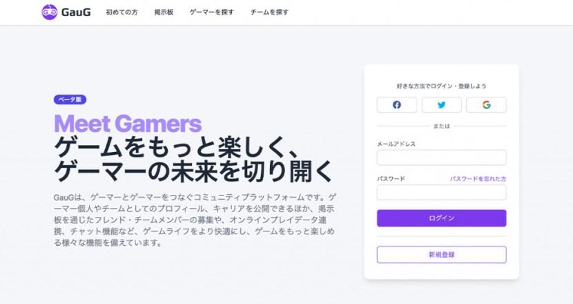 ゲーマー向けコミュニティプラットフォーム「GauG」のベータ版がリリース!将来のスターチームとして輝くチャンス!