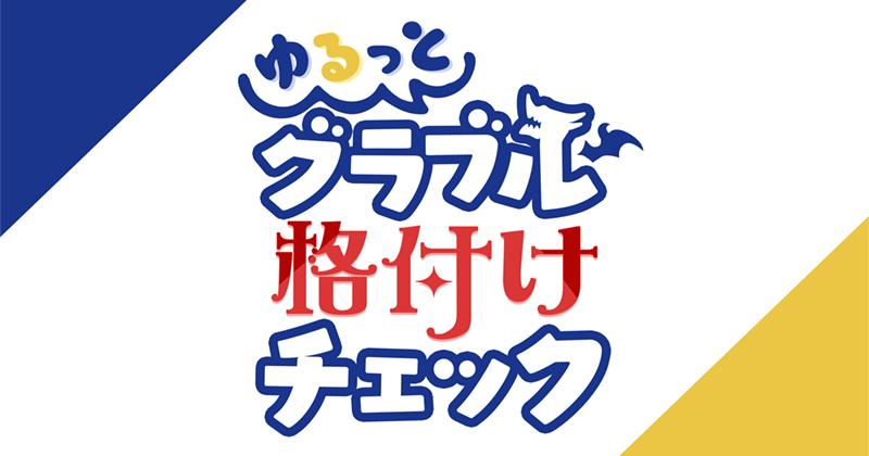 一流騎空士は誰だ?「ゆるっと!グラブル格付けチェック」6月27日(日)放送!