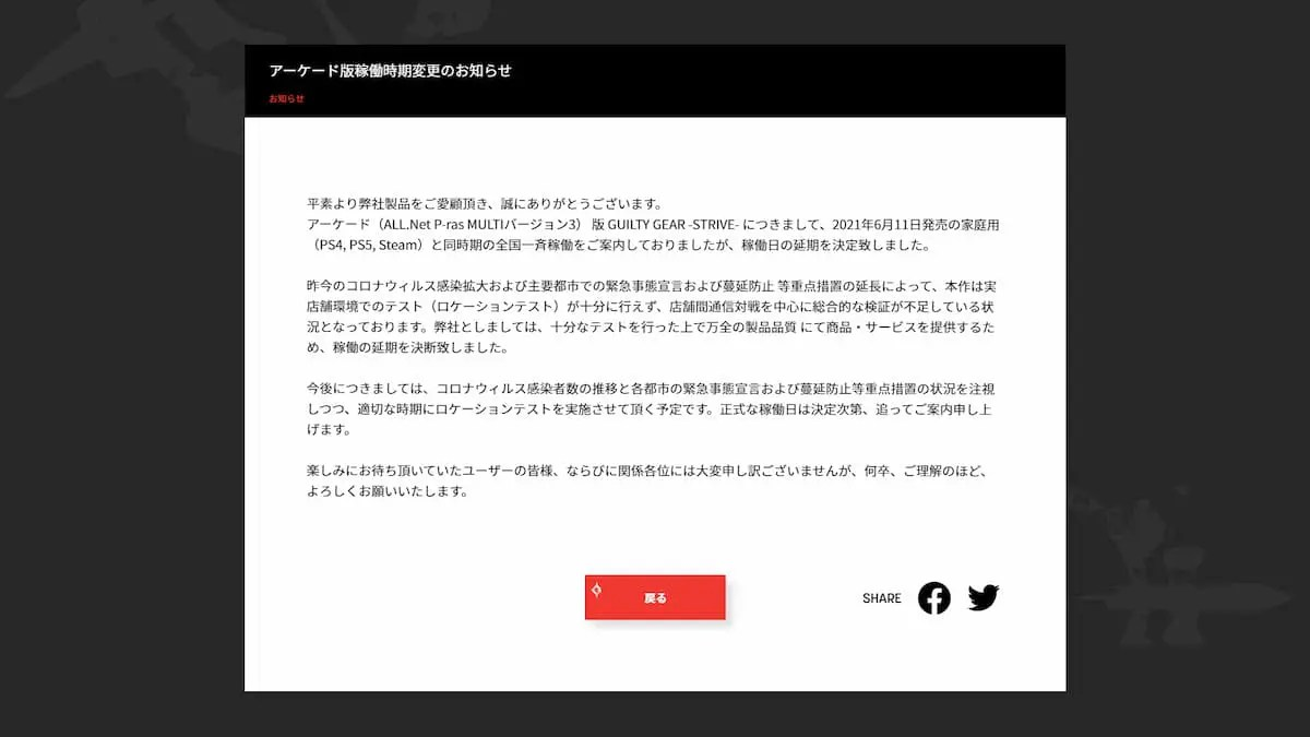 アーケード版「GUILTY GEAR -STRIVE-」の稼働日延期が決定。発売直前放送があるから家庭用はおそらく予定通り。