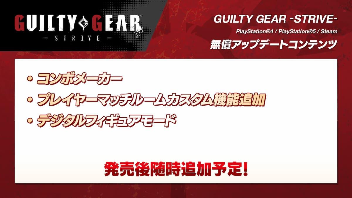 《GUILTY GEAR -STRIVE-》免費更新