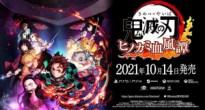 「鬼滅の刃 ヒノカミ血風譚」の発売日が遂に解禁!各エディションや特典も公開!