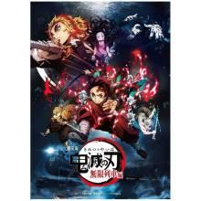 【DVD】劇場版「鬼滅の刃」無限列車編(通常版)