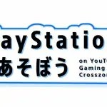 0YouTube主催のゲームの祭典「YouTube Gaming Crosszone」で「PlayStationであそぼう on YouTube Gaming Crosszone」実施!