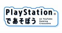 YouTube主催のゲームの祭典「YouTube Gaming Crosszone」で「PlayStationであそぼう on YouTube Gaming Crosszone」実施!