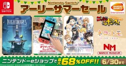 雨の日はおうちでゲーム!「Nintendo Switch アーリーサマーセール」開催中 バンナムの対象ソフトがお得