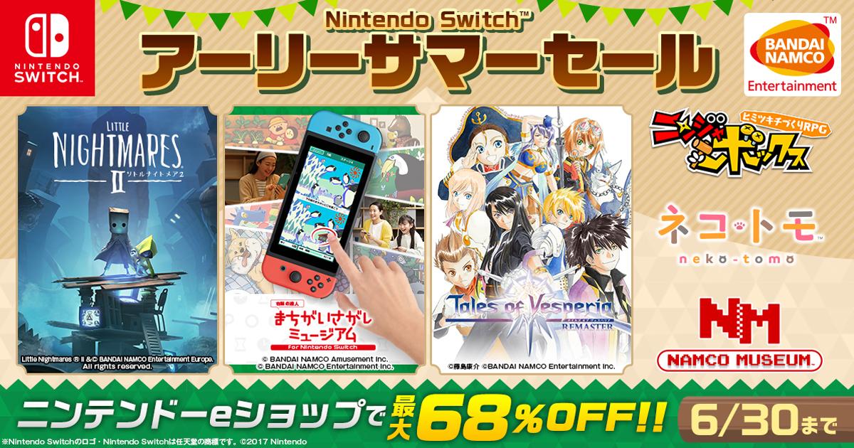 雨の日はおうちでゲーム!「Nintendo Switch™ アーリーサマーセール」開催中 バンナムの対象ソフトがお得