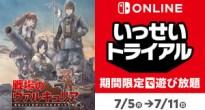 セガの超名作シミュレーションRPG「戦場のヴァルキュリア」がNintendo Switchのいっせいトライアルに登場!
