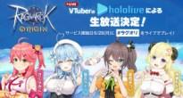 「ラグナロクオリジン」正式サービス開始まであと5日!VTuber「ホロライブ」出演の生放送が決定