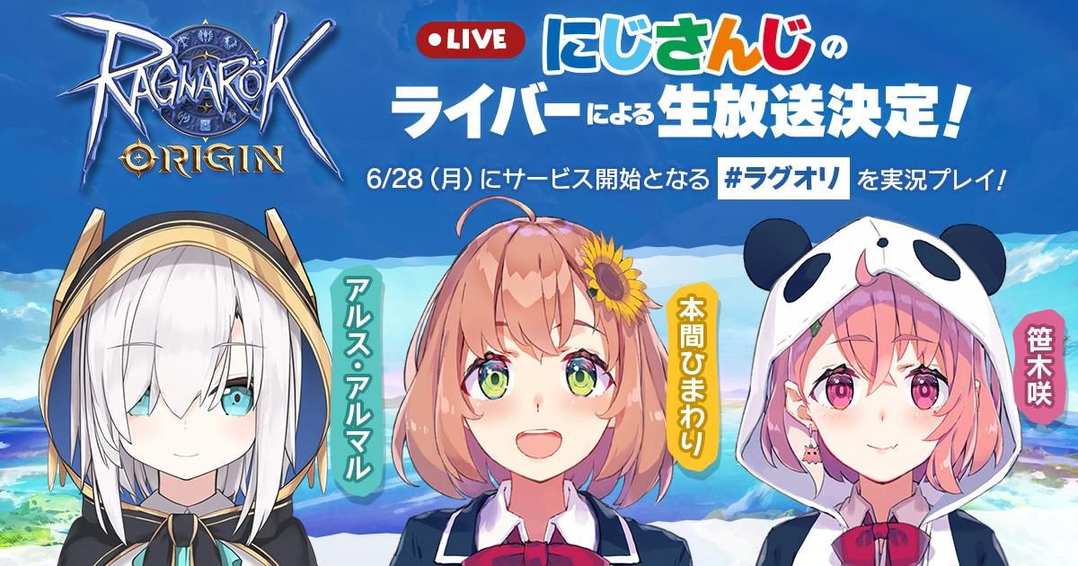 《仙境傳說 ORIGIN》日區6月28日開服!「Nijisanji」VTuber確定直播遊玩實況!