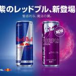 紫の魔法の翼を授ける!「レッドブル・エナジードリンク パープルエディション」登場!