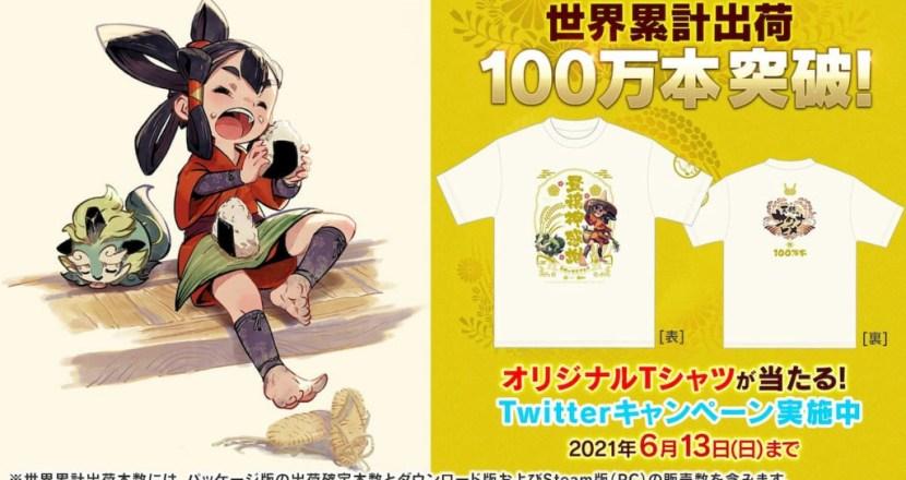 祝!世界累計出荷本数100万本突破記念!「天穂のサクナヒメ」オリジナルTシャツプレゼントキャンペーン開催中!