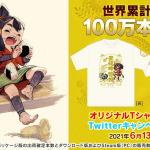 60353這個夏天一起來種稻吧!《天穗之咲稻姬》首次特惠開跑!
