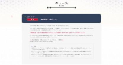 サービス終了するセガ×ディライトワークスの「サクラ革命 ~華咲く乙女たち~」の「機能限定版」が配信が決定!